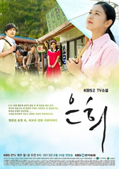 TV Novel Eunhui